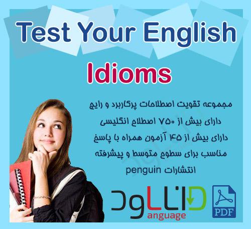 آزمون اصطلاحات زبان انگلیسی