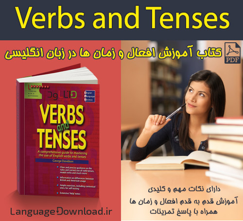 آموزش زمان ها در زبان انگلیسی