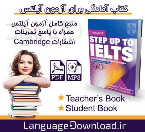 دانلود PDF رایگان مجموعه Step Up to IELTS