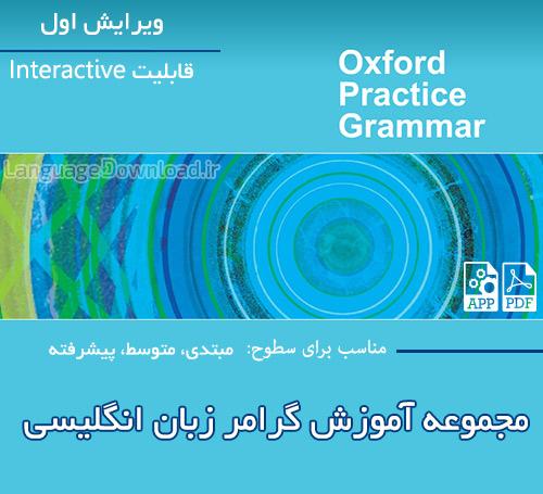 دانلود کتاب های گرامر زبان انگلیسی Oxford English Grammar همراه با نرم افزار
