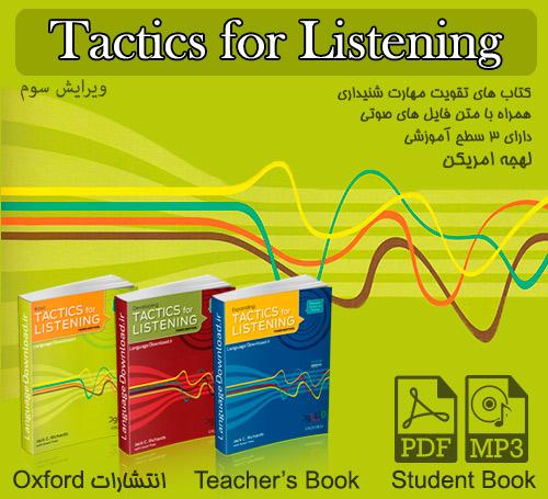 دانلود کتاب های Tactics for Listening (ویرایش سوم)