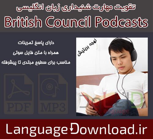 مهارت شنیداری انگلیسی
