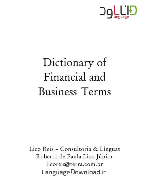 آموزش اصطلاحات تجاری به صورت کامل