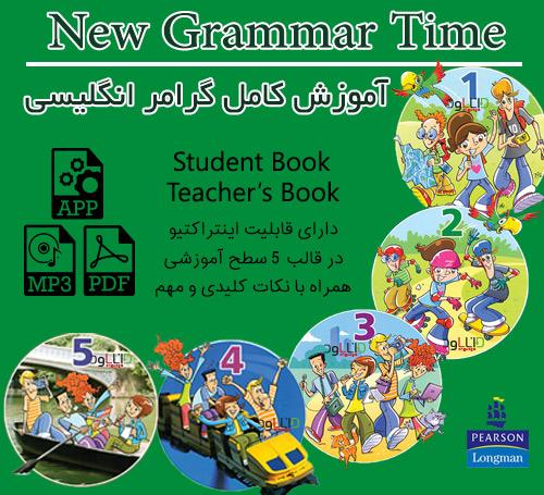آموزش گرامر انگلیسی از ابتدا