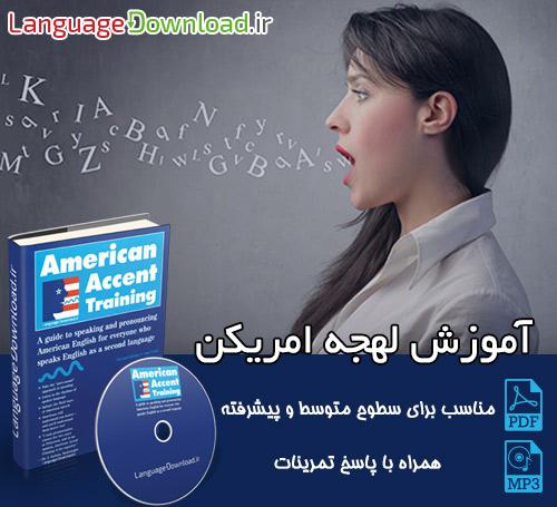 آموزش تلفظ زبان انگلیسی با لهجه آمریکایی