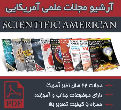 دانلود آرشیو مجلات علمی آمریکایی Scientific American