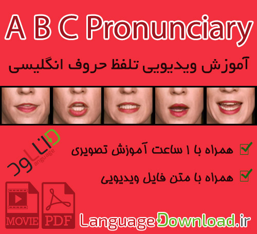 آموزش تلفظ حروف الفبای انگلیسی