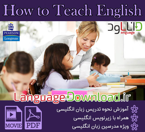 آموزش تدریس زبان انگلیسی از پایه