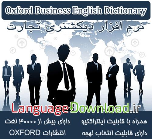 نرم افزار آموزش زبان انگلیسی بازرگانی
