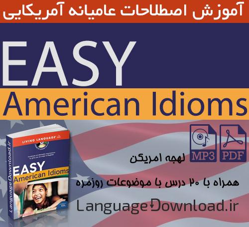 آموزش اصطلاحات انگلیسی در خانه
