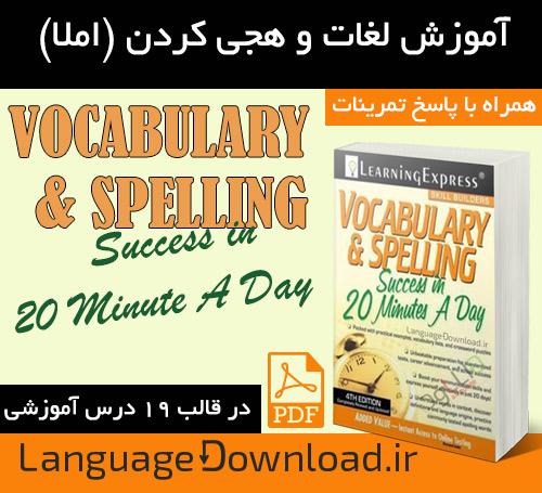 آموزش لغات و املای آن از ابتدا
