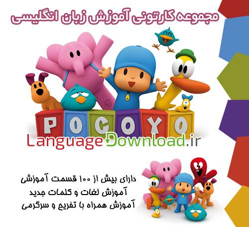 دانلود مجموعه کارتونی آموزش زبان انگلیسی Pocoyo ویژه کودکان
