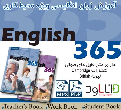 آموزش زبان انگلیسی در محیط کار