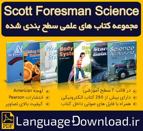 آموزش زبان انگلیسی همراه با کتاب های علمی