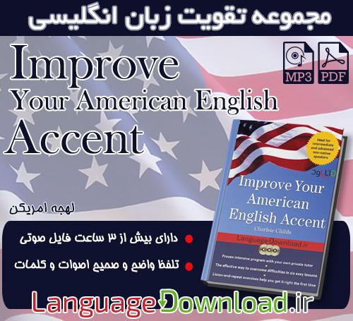 مجموعه تقویت تلفظ زبان انگلیسی