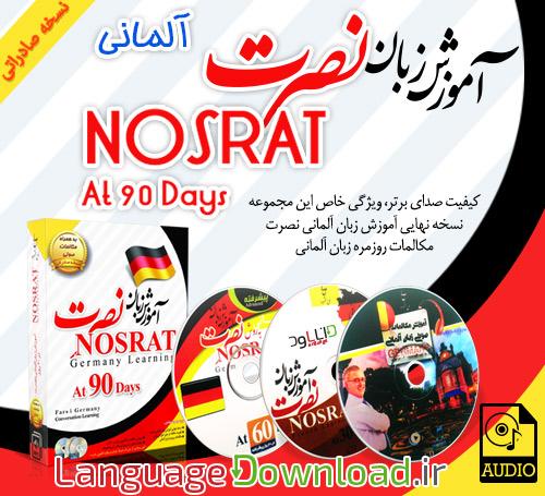 آموزش جامع زبان آلمانی