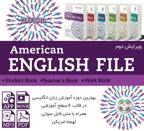 کامل ترین مجموعه آموزش زبان انگلیسی