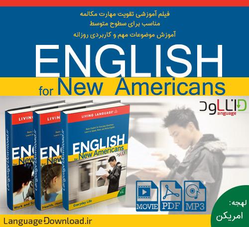 آموزش سریع مکالمه زبان انگلیسی