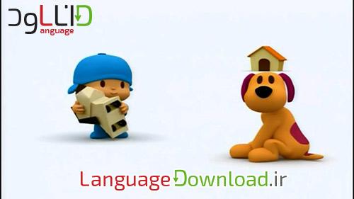 آموزش زبان انگلیسی به خردسالان از پایه