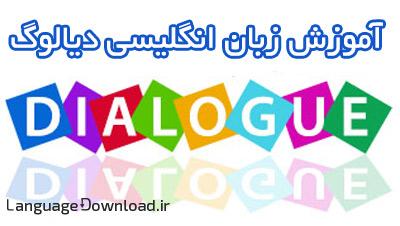 آموزش زبان انگلیسی به فارسی زبانان