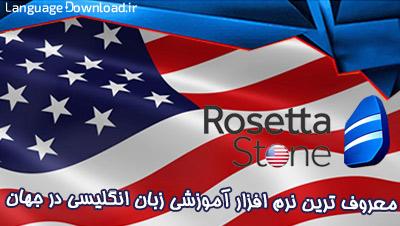 آموزش زبان انگلیسی با نرم افزار rosetta stone