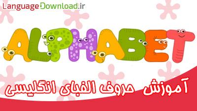 X نرم افزار آموزش زبان انگلیسی به کودکان