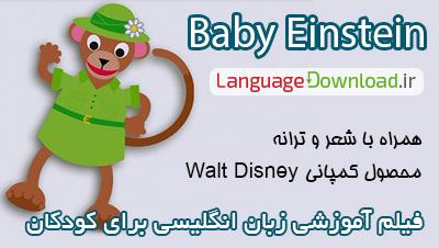 آموزش زبان انگلیسی به کودکان از پایه