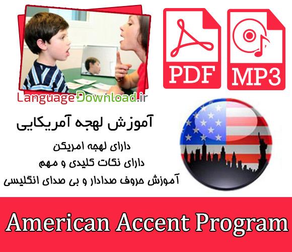 یادگیری لهجه امریکایی (امریکن)