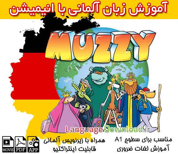 آموزش زبان آلمانی گرامر