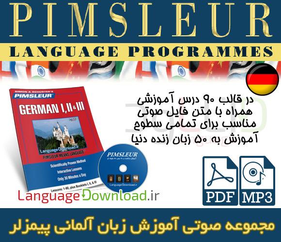 دانلود آموزش زبان آلمانی پیمزلر Pimsleur
