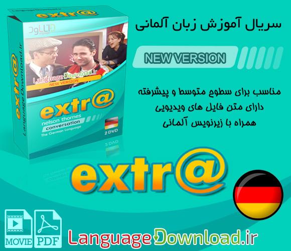 آموزش زبان آلمانی به صورت خودآموز
