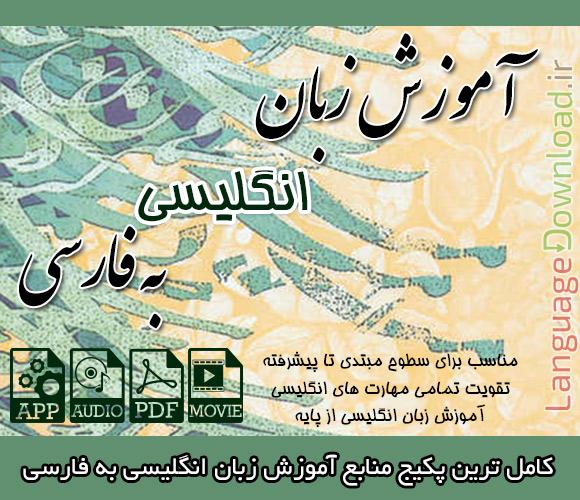 سایت فروش پکیج آموزش زبان انگلیسی به فارسی