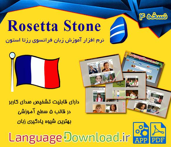 دانلود رایگان نرم افزار فرانسه rosetta stone