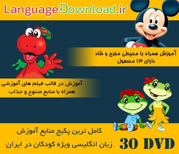 کامل ترین پکیج منابع آموزش زبان انگلیسی ویژه کودکان