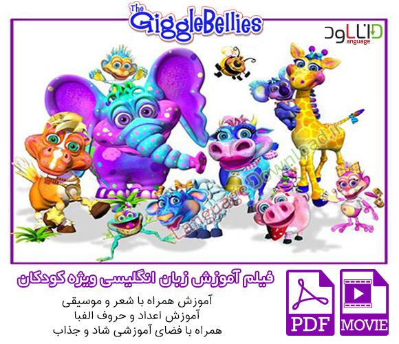 آموزش حروف الفبای زبان انگلیسی برای خردسالان