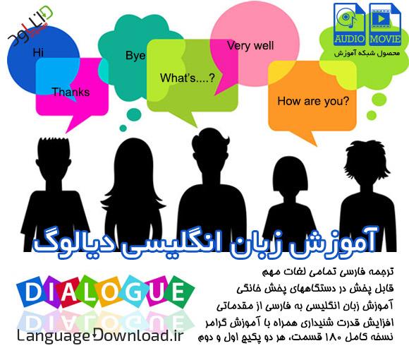 مجموعه آموزش تصویری زبان انگلیسی دیالوگ 1 و 2 دسبکه آموزش