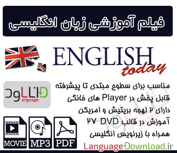 یادگیری تمامی مهارت های زبان انگلیسی به صورت خودآموز