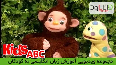 دانلود رایگان آموزش زبان انگلیسی کودکان