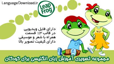 آموزش زبان انگلیسی برای کودکان در منزل