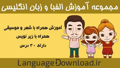 X دانلود رایگان آموزش زبان انگلیسی کودکان