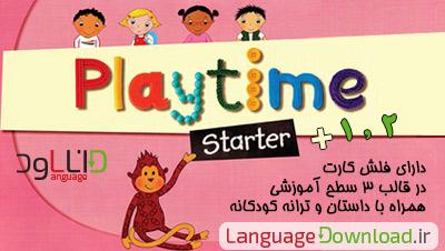 X نرم افزار آموزش زبان انگلیسی به بچه ها
