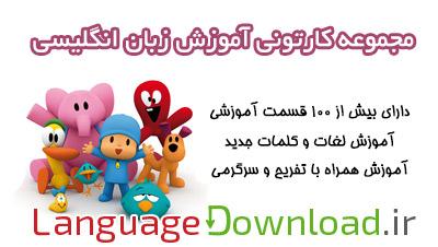 آموزش زبان انگلیسی به خردسالان