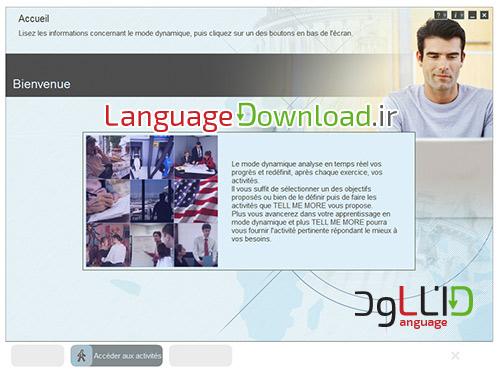آموزش زبان فرانسوی همراه با نرم افزار