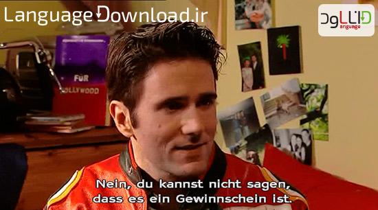 فیلم آموزشی زبان آلمانی اکسترا