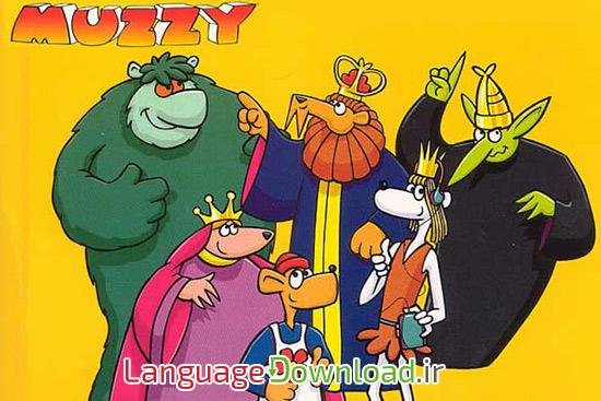 سایت فروش فیلم آموزشی muzzy english