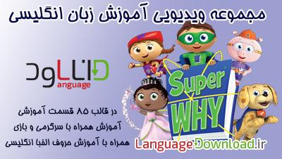 فیلم آموزش زبان انگلیسی کودکان
