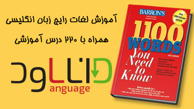 کتاب 1100 واژه انگلیسی