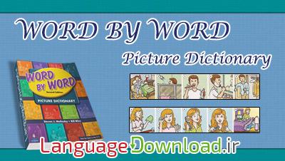 دانلود کتاب واژه با ترجمه فازسی