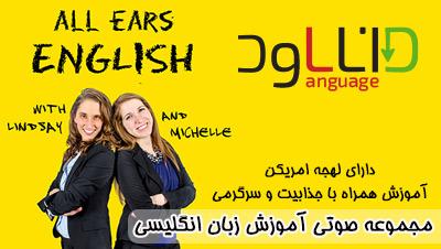 دانلود رایگان آموزش انگلیسی صوتی
