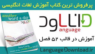 یادیگیری تلفظ لغات انگلیسی صوتی
